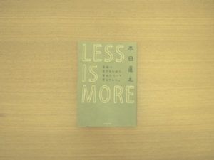 ★less_is_more