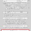 【ふるさと納税生活】ワンストップ特例制度を利用して申告する場合の、まとめと注意