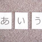 制作費0円★手作りのひらがなのカード!遊びながら覚えられるのでおすすめです