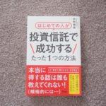 投資信託を売却して、2万円の利益に!そこから税金で4千円を引かれて、気がついたこと。