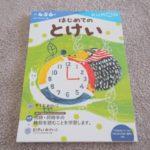 何時・何時半を、KUMON式で克服。くもんのドリル『はじめてのとけい』(4・5・6歳)