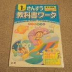 進研ゼミと同じレベルで、1冊たったの1200円!『教科書ワーク さんすう 1ねん』
