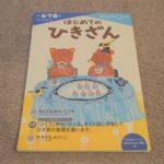 自宅で公文式、続けています。1冊660円『はじめてのひきざん』(6・7・8歳)