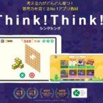 これで、勉強のやる気スイッチがONになった!思考力系アプリのゲーム「シンクシンク」